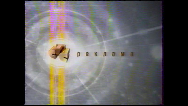 Staroetv.su / Реклама (СТС, 1.05.2005) (3)