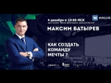 Прямая трансляция с Максимом Батыревым
