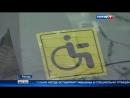 Вести Москва Парковку для автомобилей инвалидов могут сделать бесплатной