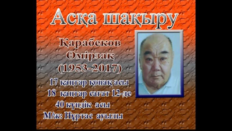 Асқа шақыру Қарабеков Өмірзақ (1953-2017)