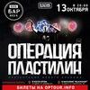 13.10 - Операция пластилин, @ Ижевск