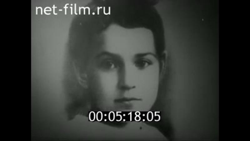 Девочка из блокадного города-Люди легенды ( СССР 1985 год )