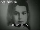 Девочка из блокадного города-Люди легенды СССР 1985 год