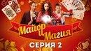 Майор и магия • 1 сезон • Серия 2