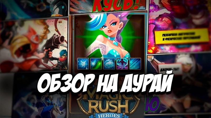 3 Аурай \ Aurai - математический обзор героя [Magic Rush Heroes]