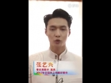 180314 EXO Lay Yixing@ China Central Youth League Weibo Update