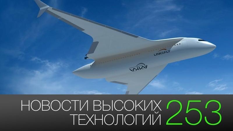 Новости высоких технологий 253: изменение ДНК и летающие поезда
