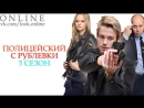 Полицейский с Рублёвки 3 1 серия Комедия