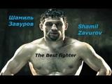 Лучший боец мира Шамиль Завуров Highlights Shamil Zavurov