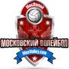МосВолей - Московский Волейбол