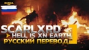 ШОК РУССКИЙ Перевод HELL IS XN EARTH scarlxrd lyric edit