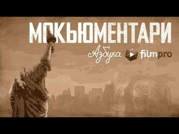 Фильм Про. Азбука. Мокьюментари