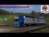 Внезапный конвой по Скандинавии с двойными прицепами!
