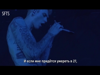 [RUS SUB] Machine Gun Kelly (MGK) - 27