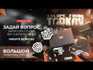 Escape from Tarkov [РОЗЫГРЫШ]
