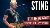 Sting - Fields Of Gold кавер на русском языке