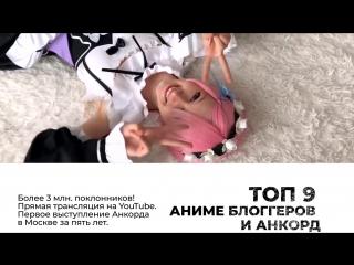 Promo VA Turn #1 Первый Музыкальный Аниме Рок Фест