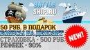 Battle-ship - Новая экономическая игра с выводом денег.