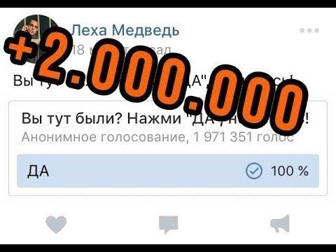 НАКРУТКА ГОЛОСОВ В ОПРОС ВКОНТАКТЕ 2 000 000 ГОЛОСОВ В ОПРОС ЗА 1 МИНУТУ ШОК