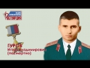 Герои России Гуров И.В.