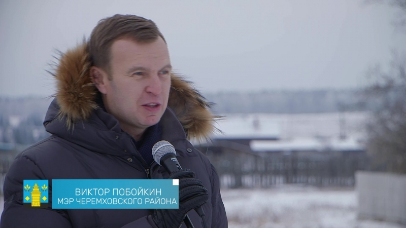 Новую дорогу к Красному броду торжественно открыли в Черемховском районе!