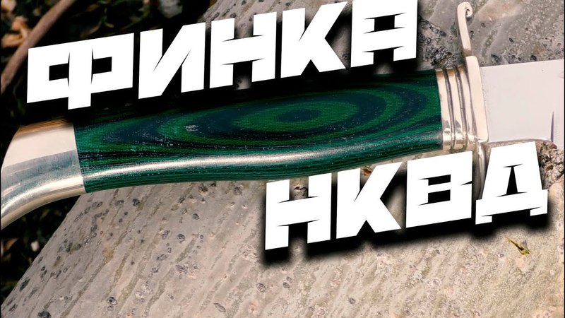 ФИНКА НКВД РЕПЛИКА►Х12МФ►ОКСКИЕ НОЖИ\\\FINCA NKVD REPLICA►KH12MF►OKSKIE KNIVES