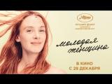 Молодая женщина (русские субтитры). В кино с 28 декабря