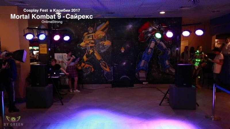 Mortal Kombat 9 – Сайрекс (OnlimeStrong) Cosplay Fest в аквапарке Карибия
