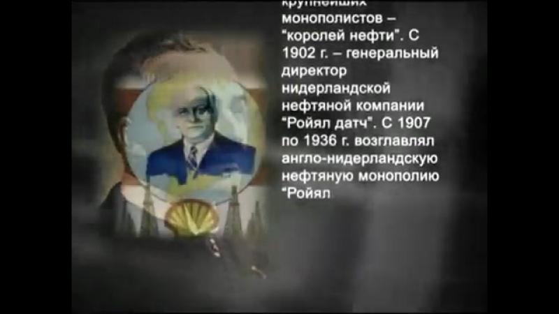 Фильм 66. История России ХХ век. Индустриализация