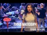 Лина Милович - Принц на коне (2018)