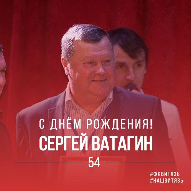 С Днём Рождения, Сергей Васильевич!