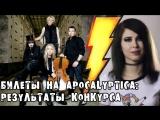 Билеты на Apocalyptica: результаты конкурса