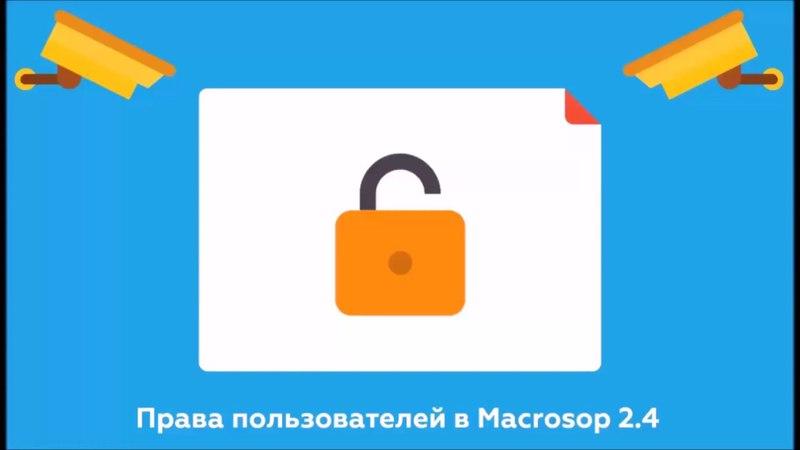 Права пользователей в Macroscop (начиная с 2.4)