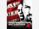 Американская история X 1998 HD IMDb 8.5