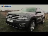 Семиместный Volkswagen Teramont: раскрываем секреты нового немецкого внедорожника