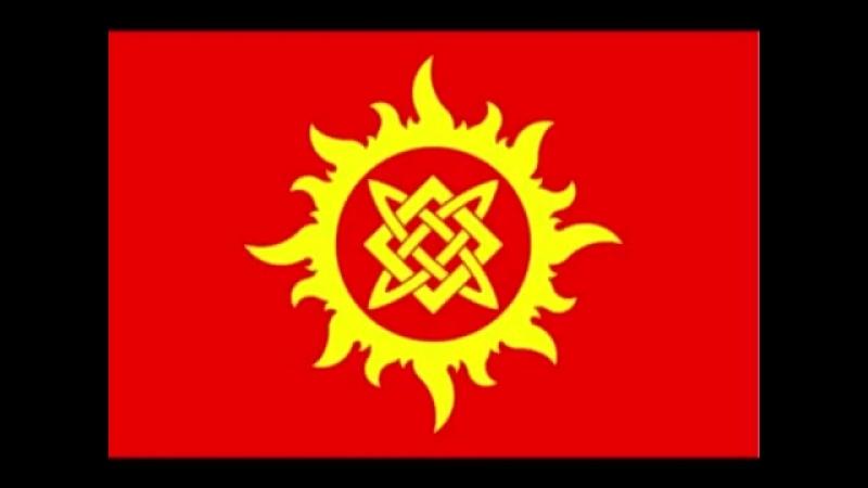ведическая cлавянская плясовая боевая воинская