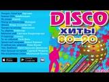 DISCO хиты 80-90-х - Выпуск 1