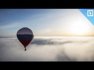 Километр над землёй. Романтика воздушных шаров