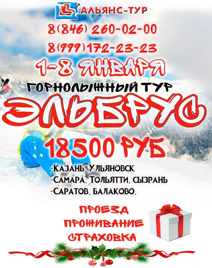 Афиша Самара НОВЫЙ ГОД на Эльбрусе и Чегете 01 - 08.01.18