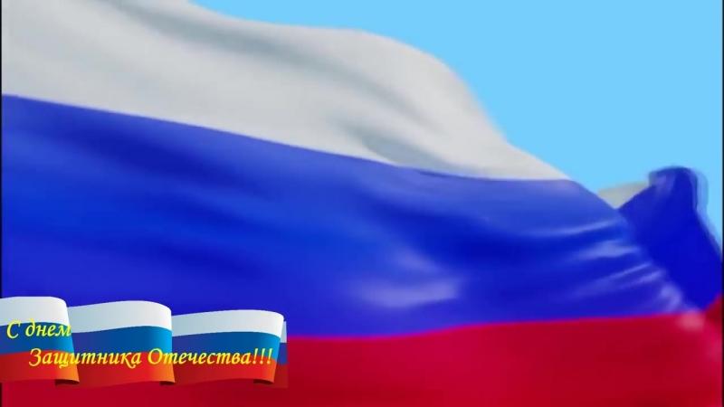 С 23 февраля_ Денис Майданов - Я поднимаю свой флаг моего государства