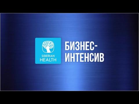 Бизнес-интенсив Siberian Health часть2