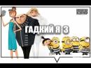 мультфильм - GАДКUЙ JA 3