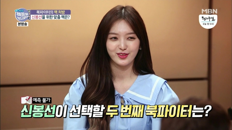 180527 Chanmi @ MBN Chaek It Out Looking At Bookshelves E6 Part 2