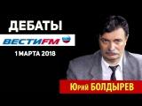 Юрий Болдырев на дебатах Вести ФМ, 1.03.18