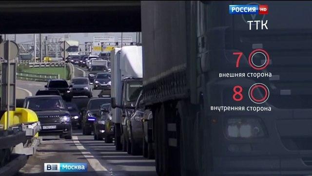 Вести Москва • Москва встала в предпраздничных пробках