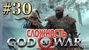 God Ω War™ ► Рейд по валькириям ► Прохождение 30 (стрим)