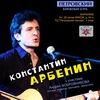 Константин Арбенин в Воронеже - 17.02