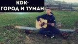 Kavabanga &amp Depo &amp Kolibri - Город и Туман ( Acoustic Cover )