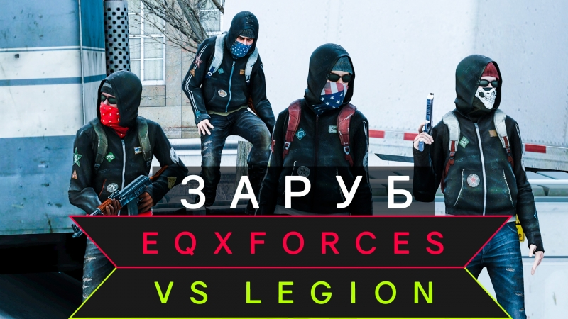 GS GO - eQxForces vs Legion | ПРАК. Team War. ЗАРУБ КОМАНД!