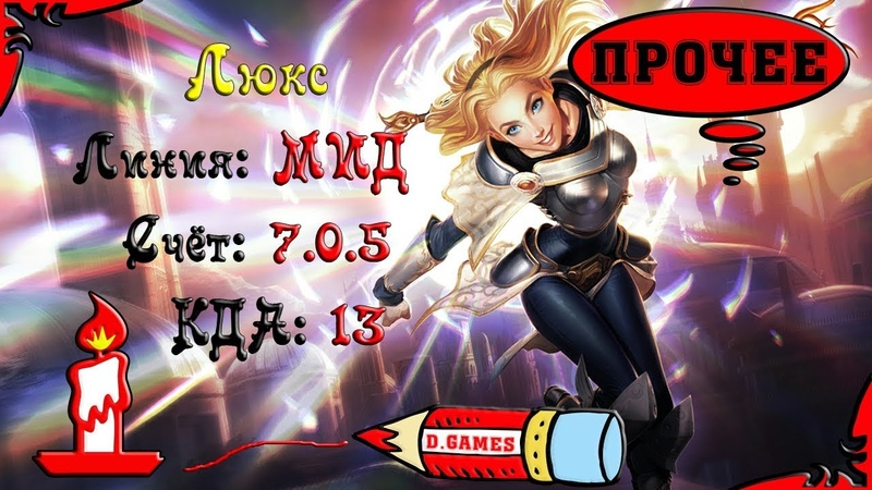 Lux   Люкс, Мид, счёт: 7.0.5, KDA: 13. League of Legends.